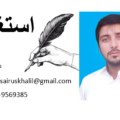 Sairus Khalil